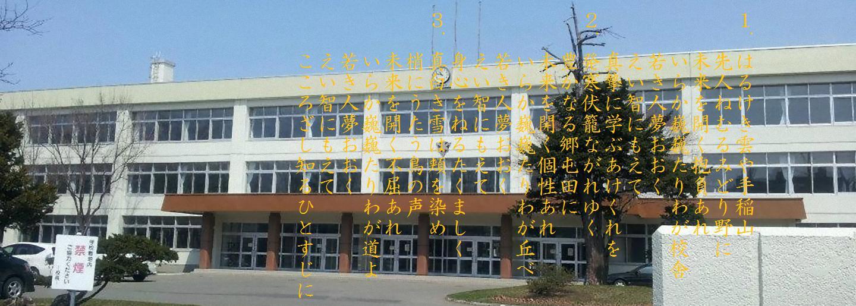 北陵高等学校校舎